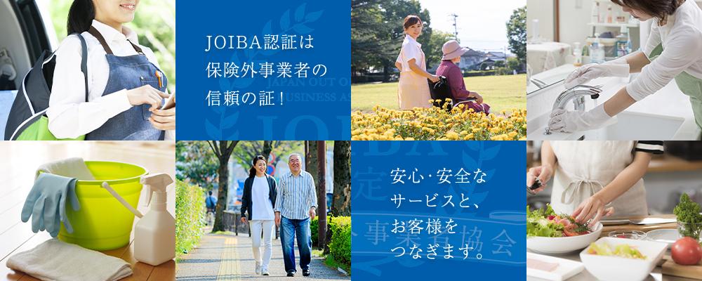 日本保険外事業者協会