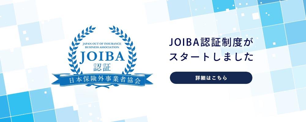 JOIBA認証制度