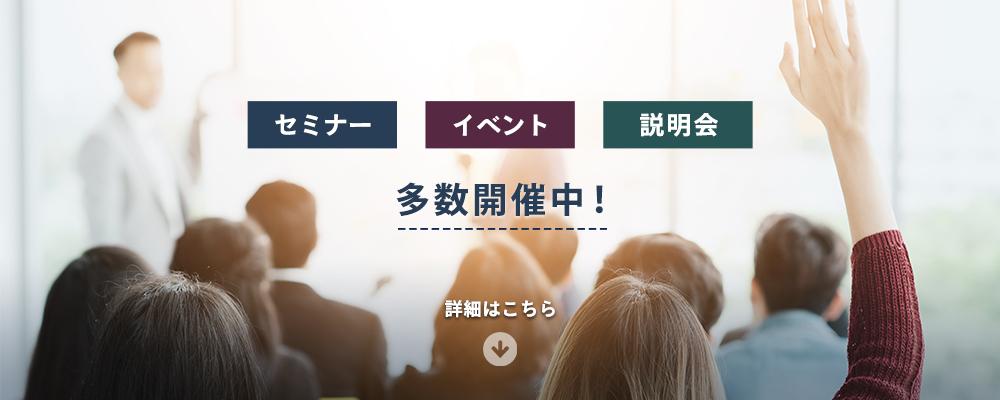 JOIBA関連イベント